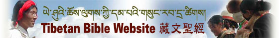 Click to Visit Tibetan Bible Website